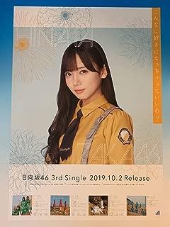日向坂46 齊藤京子 3nd 「こんなに好きになっちゃっていいの?」 握手会 会場限定 B2 スペシャルポスター