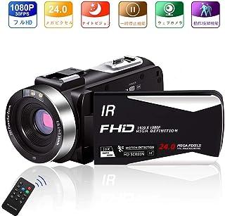 ビデオカメラ カムコーダー デジタルカメラ デジカメ フルHD 1080P 30FPS 24.0 MP リモコン 赤外線ナイトビジョン 夜間撮影 低速度撮影 動作探知 ポータブル 小型3.0インチIPS画面LCDビデオブログ 270°回転リモコン付き