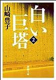 白い巨塔(二)(新潮文庫)