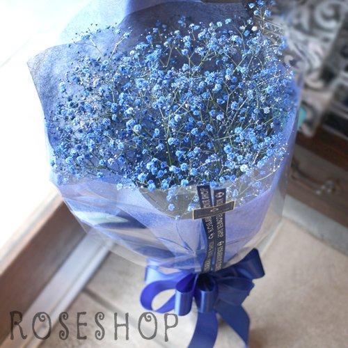 キラキラ青いかすみ草の花束 お誕生日、お祝いにお届け