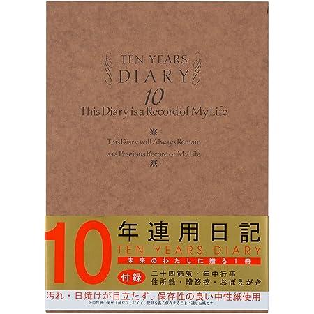 ミドリ 日記 10年連用 洋風 12109001