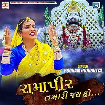 Ramapir Tamari Jay Ho
