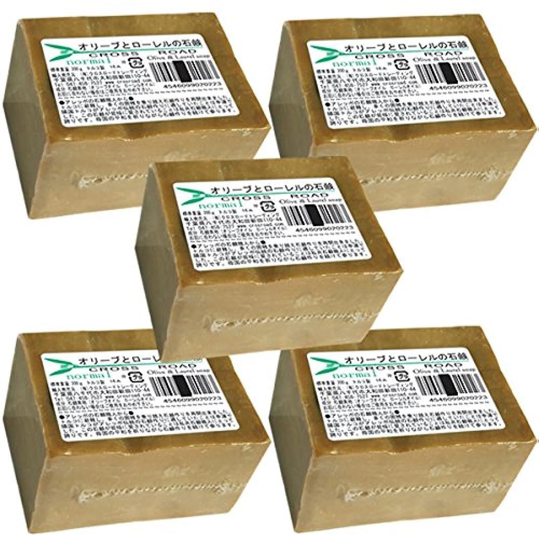 キャリッジ勧告一過性オリーブとローレルの石鹸(ノーマル)5個セット[並行輸入品]