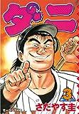 ダニ(3) (モーニングコミックス)