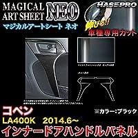 ハセプロ MSN-IDHPD1 コペン LA400K H26.6~ マジカルアートシートNEO インナードアハンドルパネル ブラック カーボン調シート