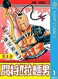 闘将!! 拉麺男 1 (ジャンプコミックスDIGITAL)