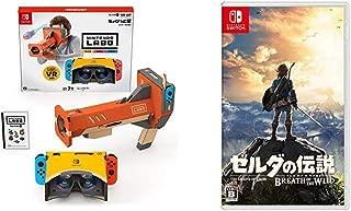 Nintendo Labo (ニンテンドー ラボ) Toy-Con 04: VR Kit ちょびっと版(バズーカのみ) -Switch (【Amazon.co.jp限定】オリジナルマスキングテープ 同梱)+ゼルダの伝説 ブレス オブ ザ ワイルド - Switch