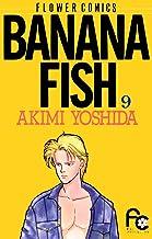 表紙: BANANA FISH(9) BANANA FISH (フラワーコミックス) | 吉田秋生