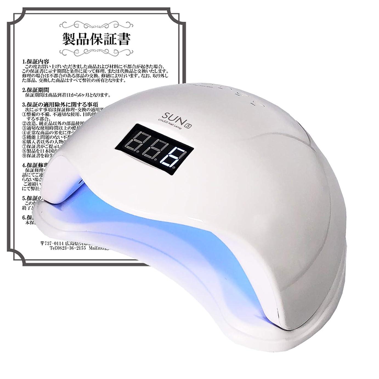時間厳守賭けミリメーターLEDライト UVライト 48W 簡単センサー付 低ヒート機能で安心 安心6ヶ月保証AQUA NAIL(ホワイト)