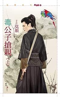 花蝶1576 - 毒公子搶親《上》 (Traditional Chinese Edition)