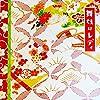 【映画パンフレット】 舞妓はレディ 監督 周防正行 キャスト 上白石萌音、長谷川博己、富司純子、田畑智子、草刈民代、渡辺えり、竹中直人