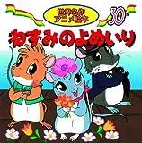 ねずみのよめいり (世界名作アニメ絵本 (30))