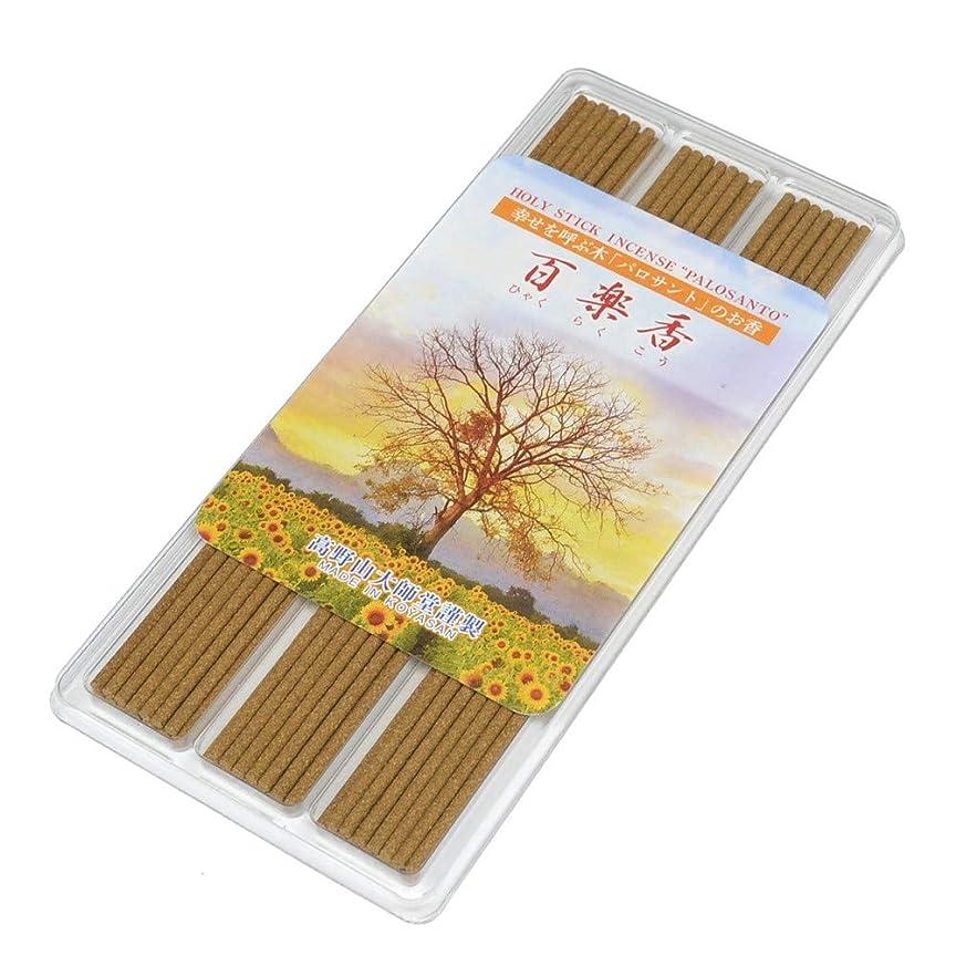 振りかける変える支配する幸運の木「パロサント」のお香【徳用】Palo Santo Incense