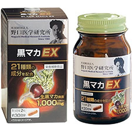 野口医学研究所 黒マカEX 60粒