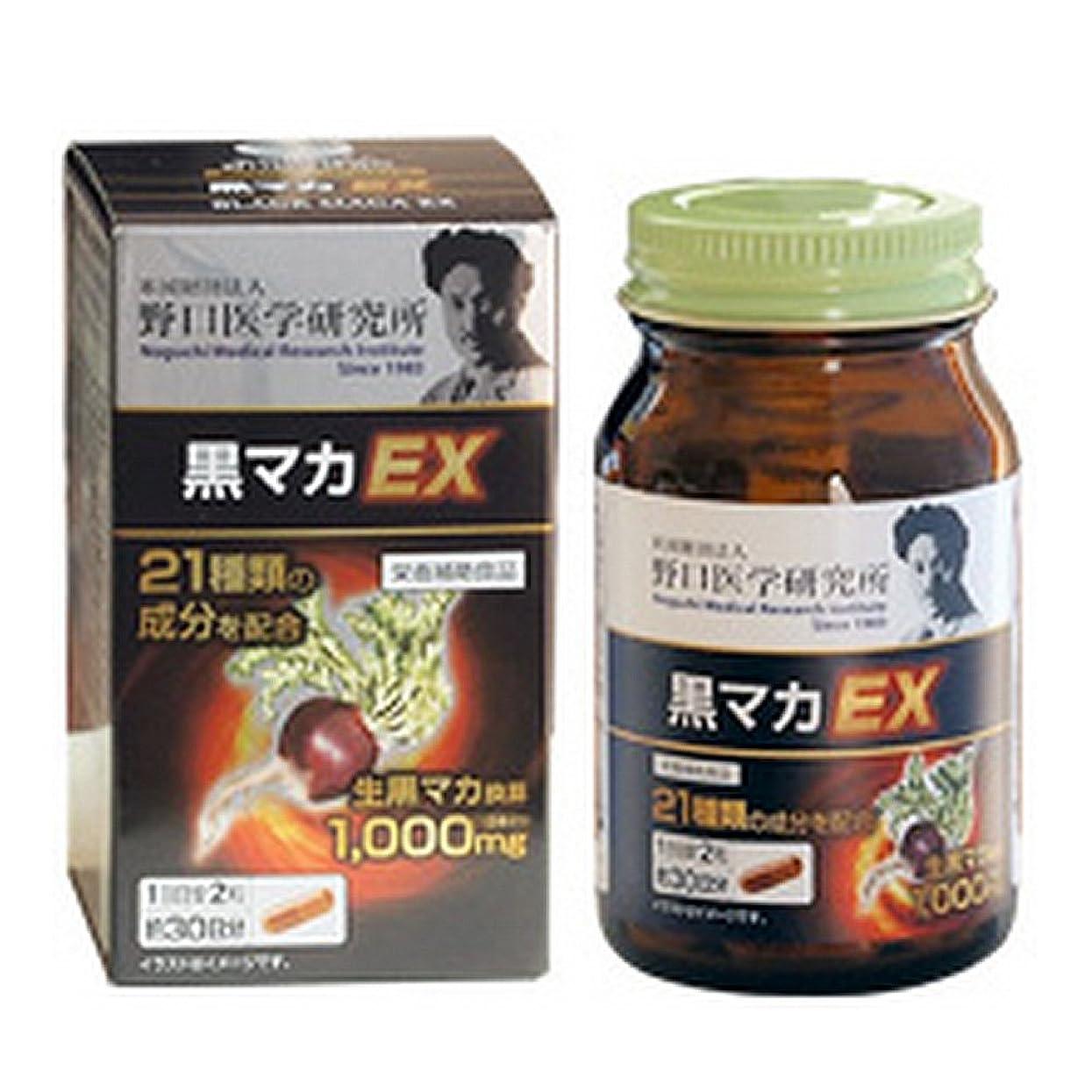 テクニカルキリスト手錠野口医学研究所 黒マカEX 60粒