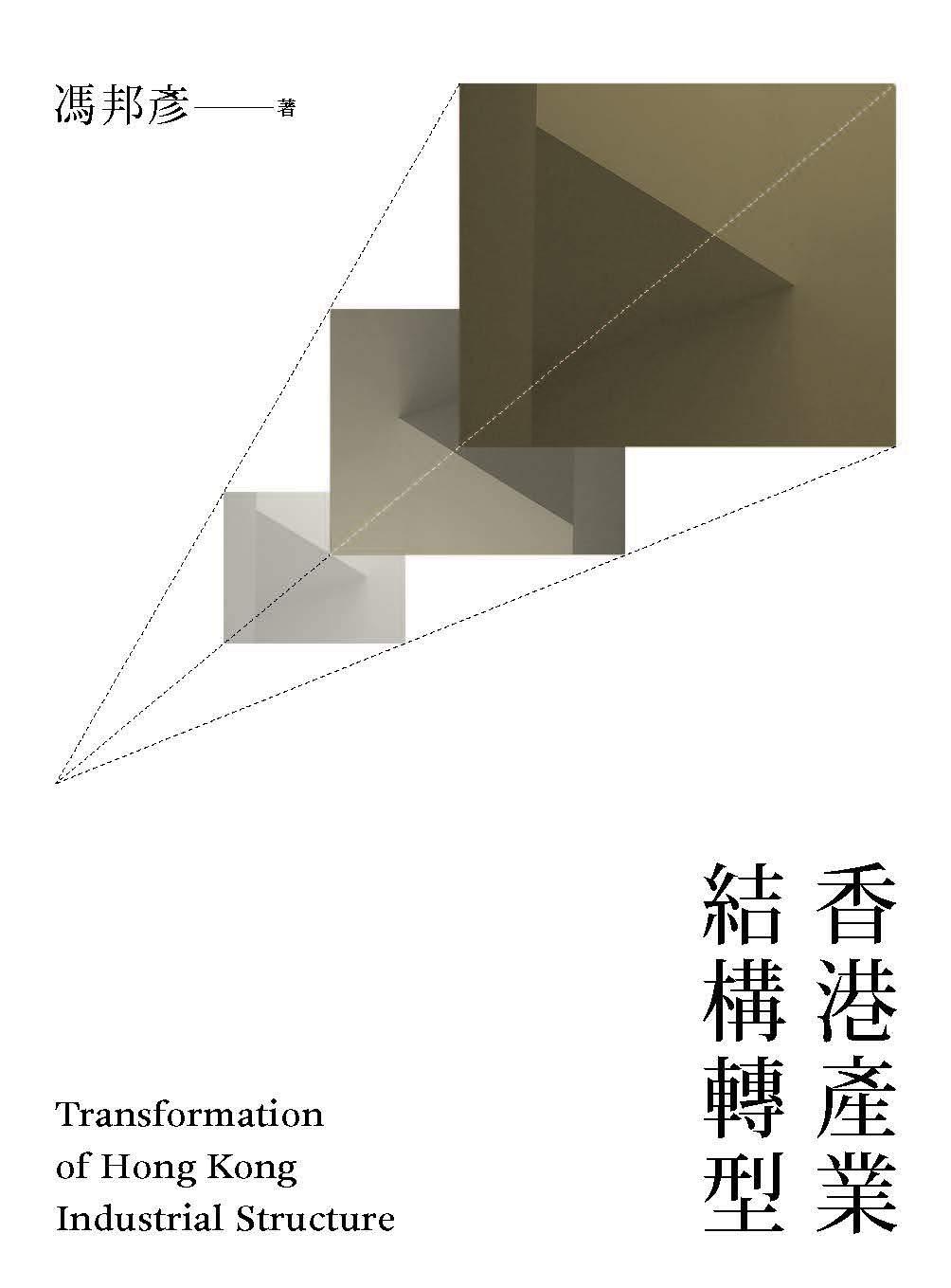 香港產業結構轉型 (Traditional Chinese Edition)