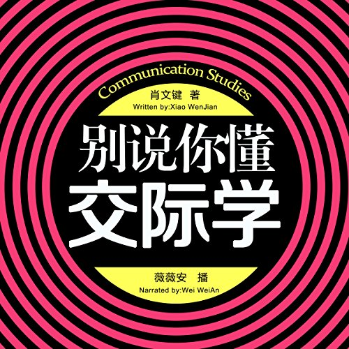『别说你懂交际学 - 別說你懂交際學 [Communication Studies]』のカバーアート