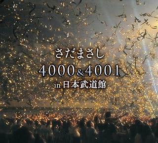 さだまさし 4000&4001回 in 日本武道館