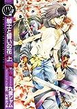 騎士と誓いの花(上) (バーズコミックス リンクスコレクション)