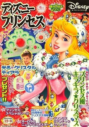 ディズニープリンセス 2008年 12月号 [雑誌]