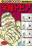 ネ暗トピア(7) (バンブーコミックス 4コマセレクション)