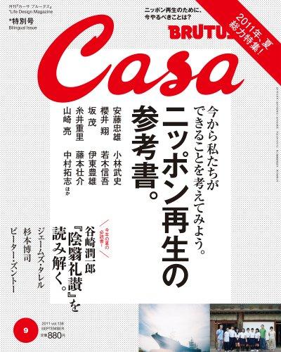Casa BRUTUS (カーサ・ブルータス) 2011年 09月号 [雑誌]