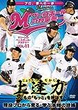 上達力 こどもの「もっと」を伸ばす マリーンズ・ベースボール・アカデミーVOL.11...[DVD]