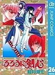 るろうに剣心―明治剣客浪漫譚― モノクロ版 26 (ジャンプコミックスDIGITAL)