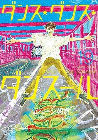 ダンス・ダンス・ダンスール (19) (ビッグコミックス)