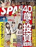 週刊SPA!(スパ) 2020年 9/22・29 合併号 [雑誌] 週刊SPA! (デジタル雑誌)