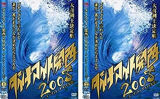 ダイナマイト関西 2008 オープントーナメント大会 1、2 [レンタル落ち] 全2巻セット [マーケットプレイスDVDセット商品]