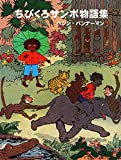 ちびくろサンボ物語集: LITTLE BLACK SAMBO STORY BOOK (電子ブック)