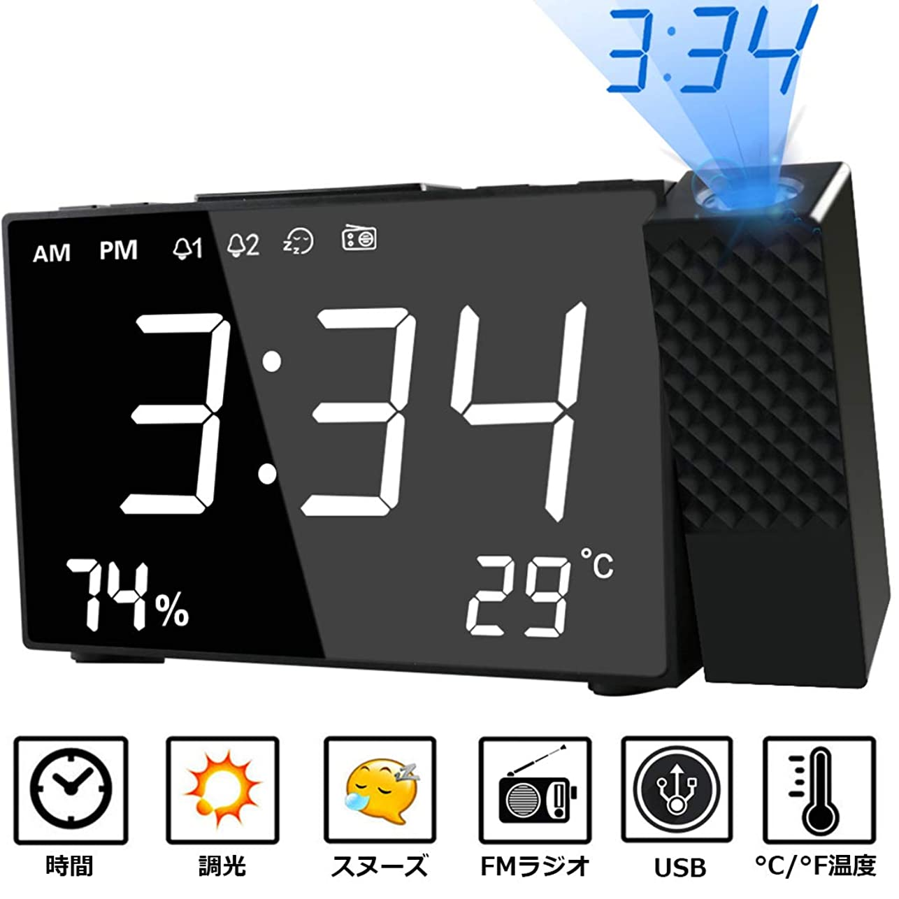 評価遅れ交流する目覚まし時計 HQQNUO 置き時計 投影 時計 FMラジオ付き デジタル時計 大音量 投影180°調整可能 20個FMメモリー可能 温湿度表示 携帯充電可能