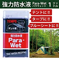 TEMPO Para Wet(パラウエット) テント用の強力防水液 1リットル入り