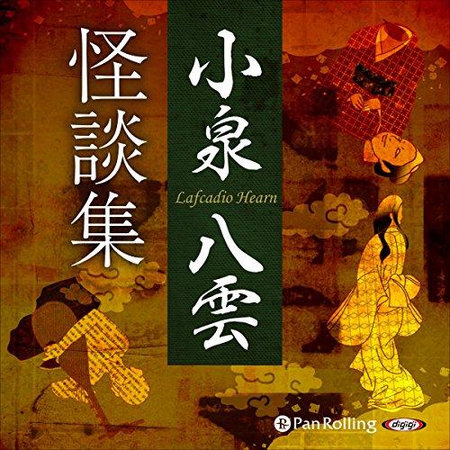 『小泉八雲怪談集』のカバーアート