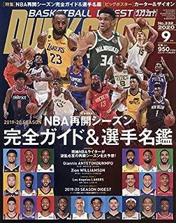 ダンクシュート 2020年 09 月号 [雑誌] (日本語)