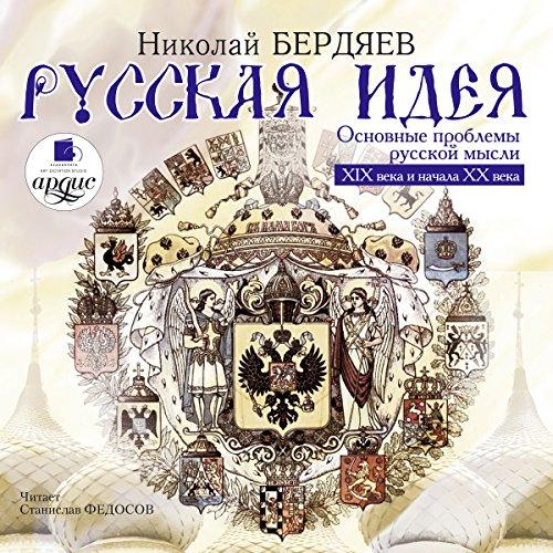Russkaya ideya: Osnovnyie problemyi russkiy myisli XIX veka i nachala XX veka audiobook cover art