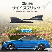 JCSPORTLINE for BMW F30専用カーボン製 サイド スプリッター for BMW 3系 F30 320i 325i 328i 335i Mスポーツ セダン 4ドア 2013 2014 2015 2016 2017モデルに対応 サイド スカート サイドステップ エプロンスプリッター アプロンフィット サイドスポイラー専用カーパーツリアルカーボン製 炭素繊維製品 carbon fiber