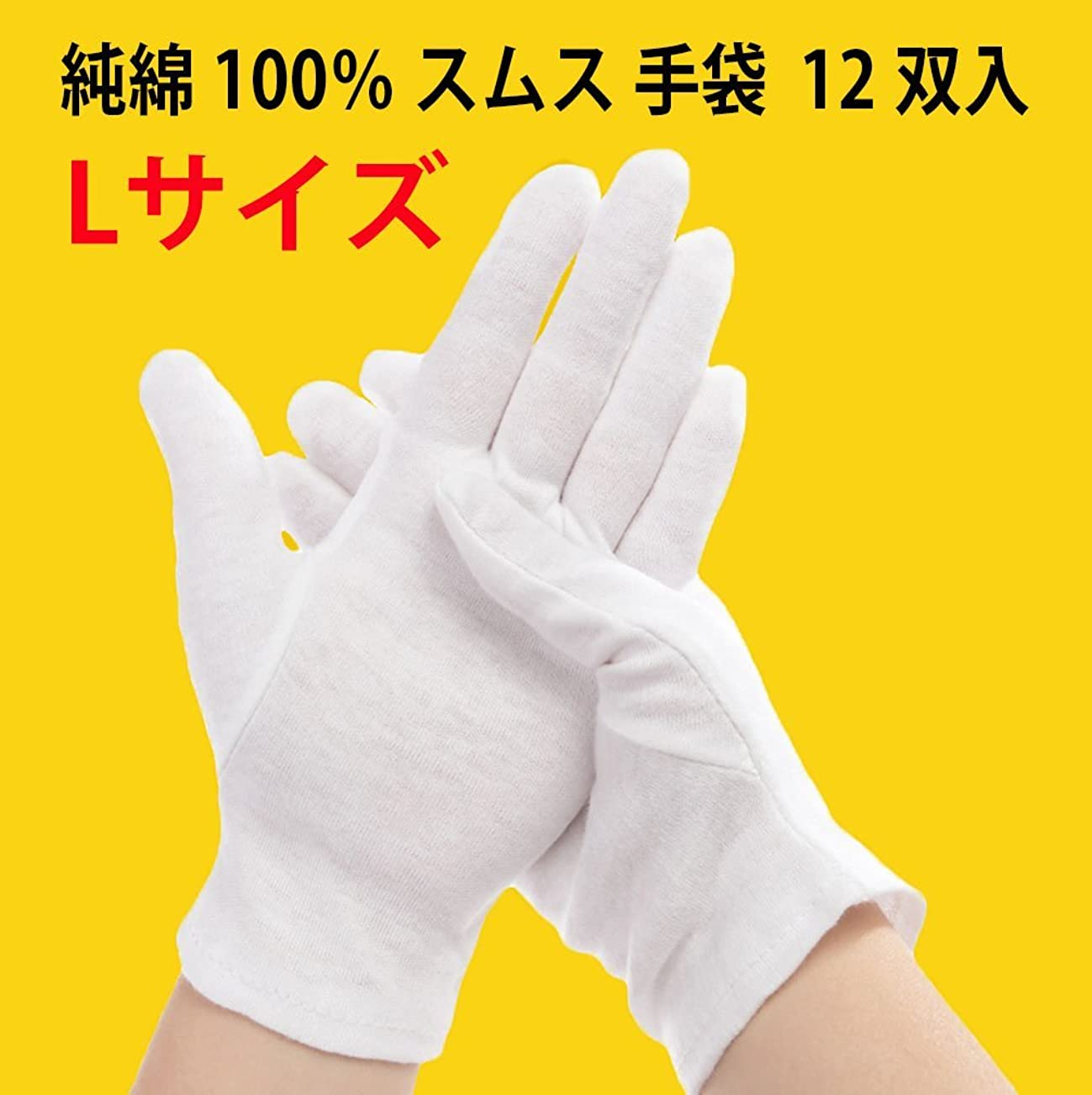 大いに機転祝福する純綿100% スムス 手袋 Lサイズ 12双 大人用 多用途 101117