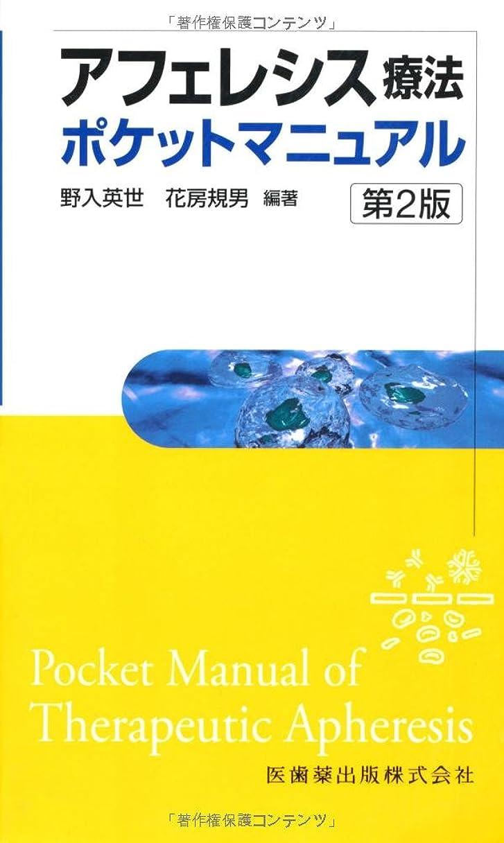バット持つ雪だるまを作るアフェレシス療法ポケットマニュアル 第2版