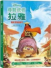 Raya and the Last Dragon Storybook (Chinese Edition)