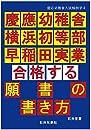 願書の書き方 慶応幼稚舎 横浜初等部 早稲田実業