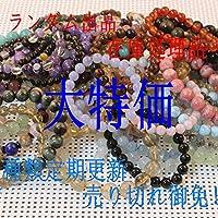 【Stone wholesale】 天然石ブレスレットパワーストーンブレスレット特価ブレス水晶ハンドメイド (シトリン約8mm*23粒)