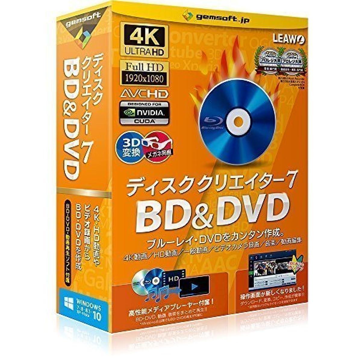 障害写真ランドマークディスククリエイター7 BD&DVD | 変換スタジオ7シリーズ | ボックス版 | Win対応