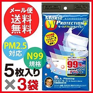 【5枚入×3袋セット】マスク モースダブルプロテクション プラス Mサイズ 4層構造0.1ミクロンのウィルスを99%カット!