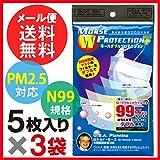【5枚入×3袋セット】マスク モースダブルプロテクション プラス Lサイズ 4層構造0.1ミクロンのウィルスを99%カット!