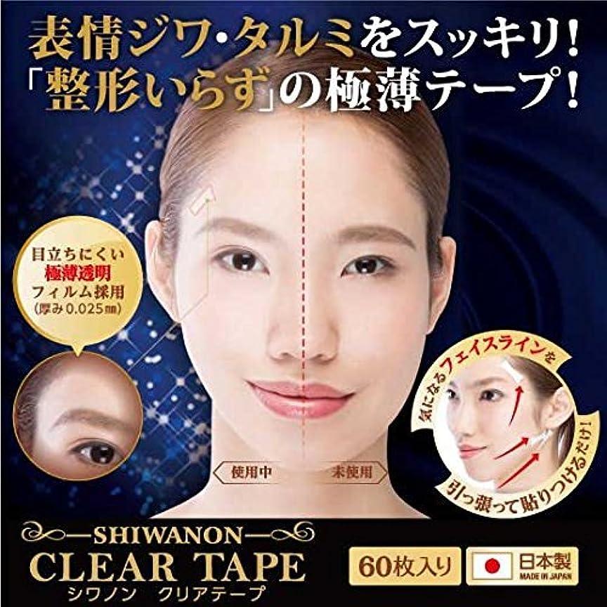 提供された製造勧めるシワノンクリアテープ 60枚入り×3個セット(シワ+タルミリフトアップテープ)