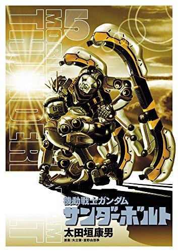 機動戦士ガンダム サンダーボルト (5) (ビッグコミックススペシャル)の詳細を見る