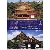 世界遺産 日本 2 WHD-102 [DVD]
