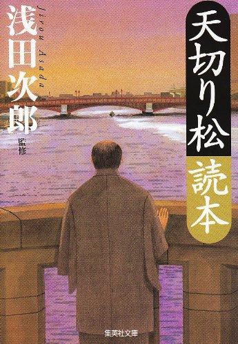 天切り松読本 (集英社文庫)